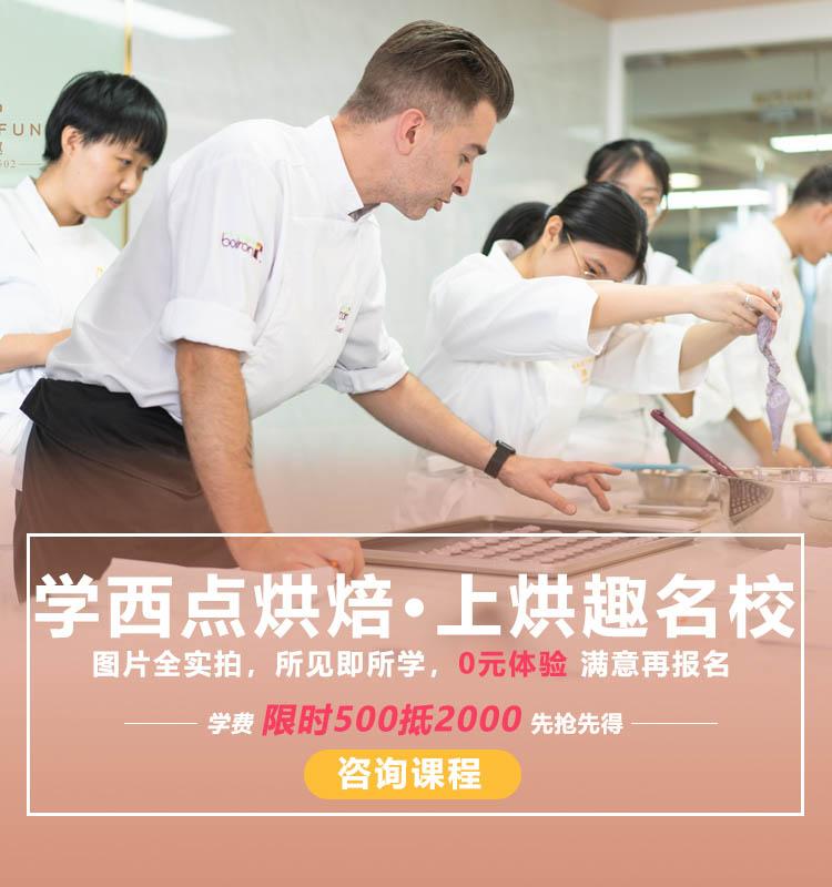 广州烘趣蛋糕培训学校